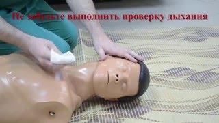 Неотложная помощь при асфиксии (подавился)