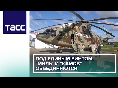 """""""Миль"""" и """"Камов"""" вместе. Какое будущее ждет два известных вертолетных бренда"""