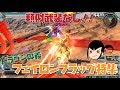 【EXVS2】射撃始動300コンまで!? 実は強いフェイロンフラッグ特集!【ドラゴンガ…