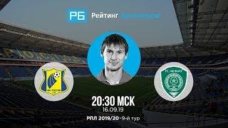Прогноз и ставка Егора Титова: «Ростов» — «Ахмат»