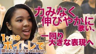 """CLARITY ARTS SCHOOL"""" モニター生企画 Vol.7】 『力みなく伸びやかに歌..."""