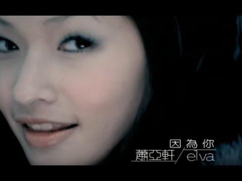 蕭亞軒 Elva Hsiao - 因為你  ( 官方完整版MV)