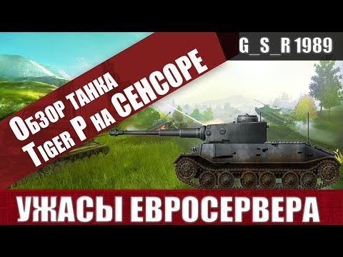 WoT Blitz - Купил танк Tiger P . Никогда не ПРОДАВАЙ этот ТАНК - World of Tanks Blitz (WoTB)
