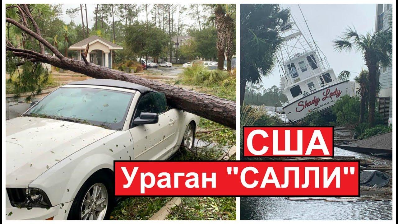 "УРАГАН ""САЛЛИ"" | HURRICANE ""SALLY"" | Сильный ураган в США ( 16 Сентября 2020 год"