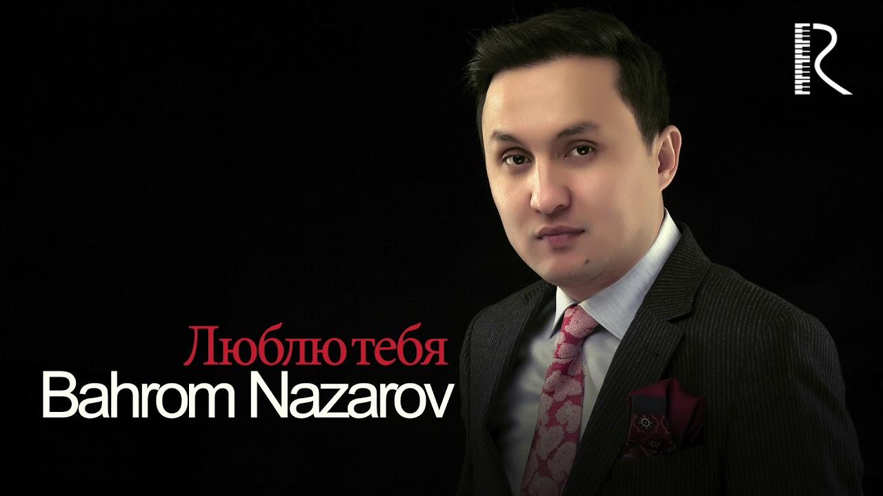 Bahrom Nazarov | Бахром Назаров - Люблю тебя