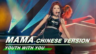 "YouthWithYou 青春有你2: Team A ""MAMA-Chinese Version"", Shaking's amazing performance 舞台纯享