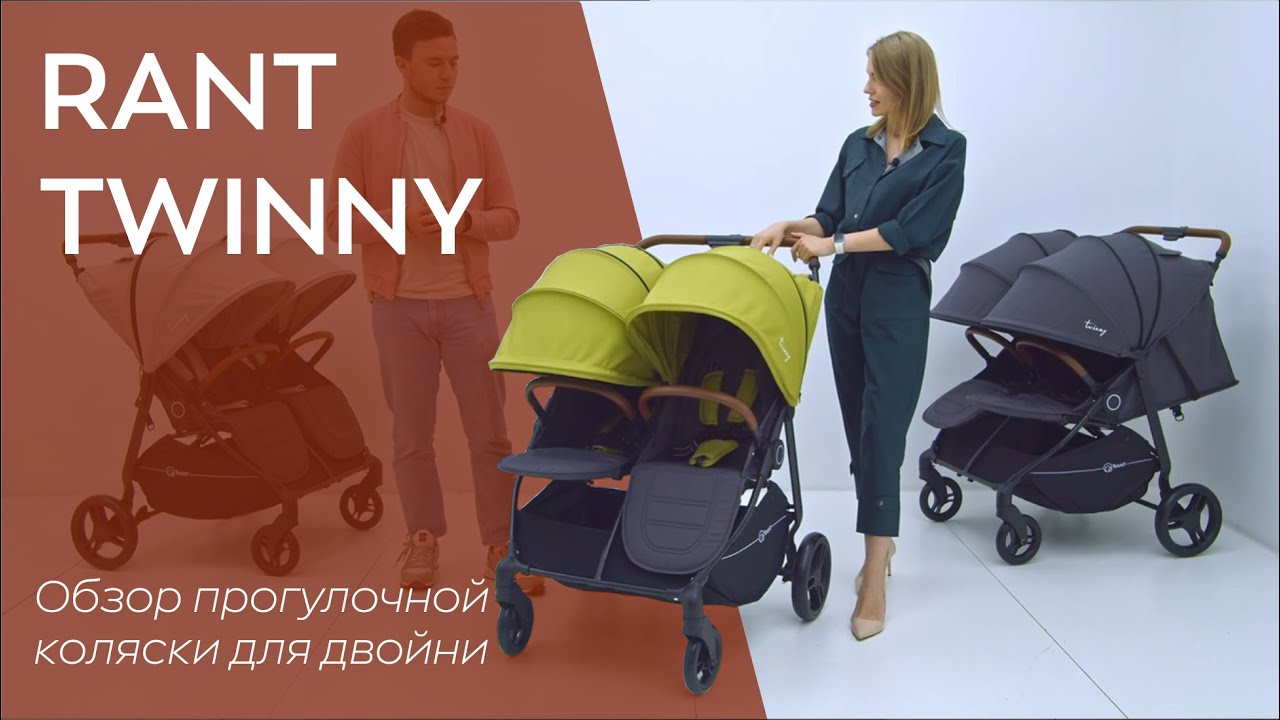 Детская прогулочная коляска для двойни Rant Twinny