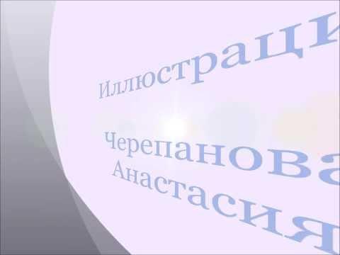 Сергей Есенин Бабушкины сказки