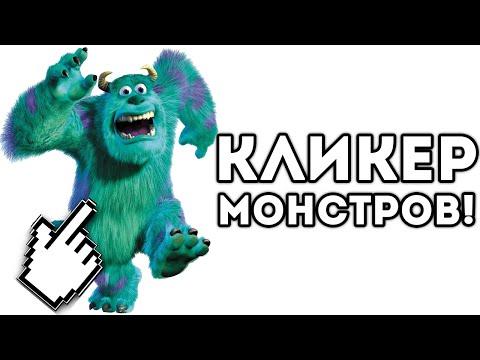 КЛИКЕР МОНСТРОВ!