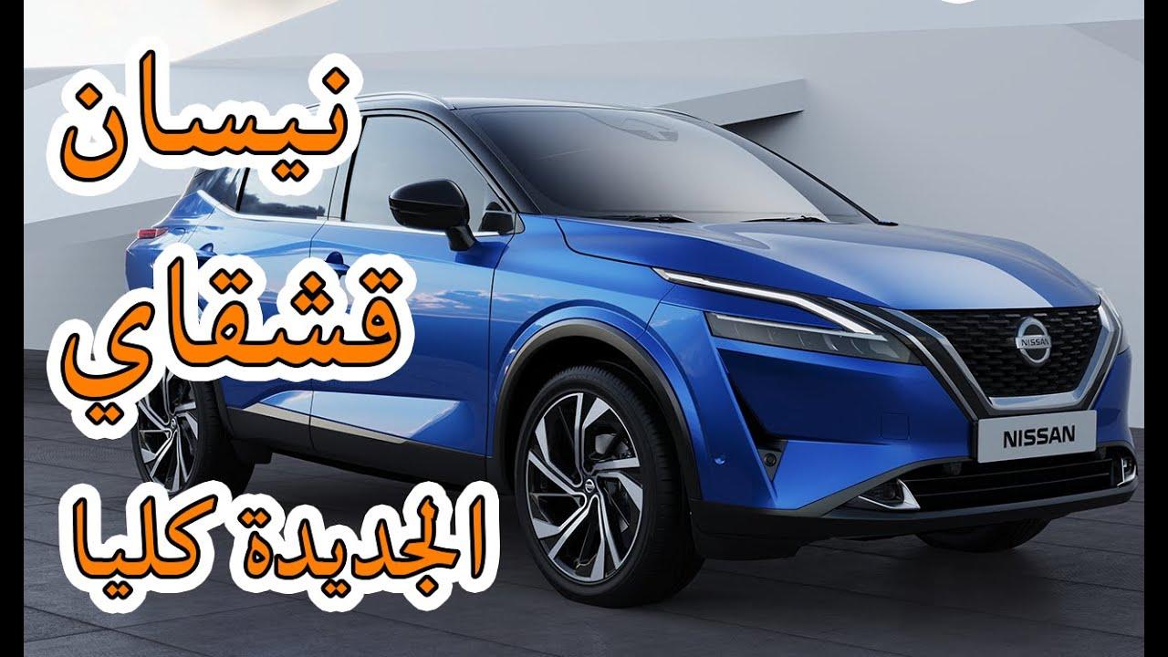 نيسان قشقاي  ٢٠٢٢ قاشقاي الجديدة كليا Nissan Qashqai 2022 all new
