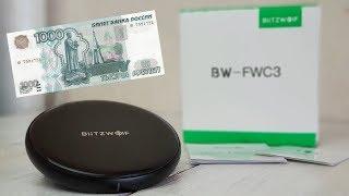 BlitzWolf BW-FWC3 – беспроводная зарядка за 1000 рублей!