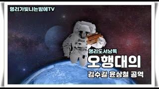 [명리가빛나는밤에] S5·E1 명리도서 낭독 I 오행대…