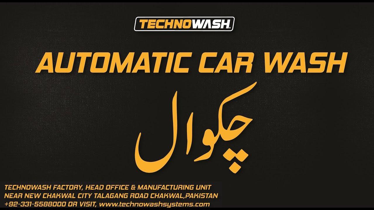 TechnoWASH Pakistan's First Company Of Automatic Car Wash