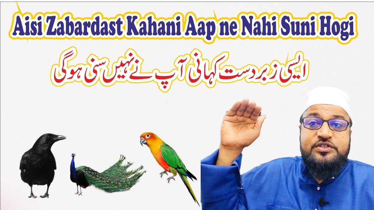 ऐसी जबरदस्त कहानी आप ने नहीं सुनी होगी    Aisi Zabardast Kahani Aap ne Nahi Suni Hogi