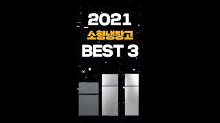 소형냉장고 추천 BEST3