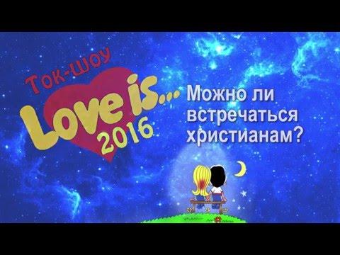 Ток-шоу Love is - Можно ли...