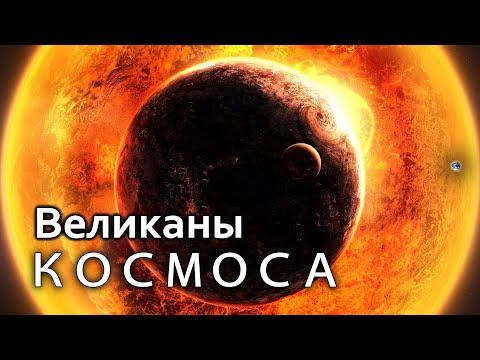 Открытый космос. ВЕЛИКАНЫ Вселенной. Эпизод Х - Видео онлайн