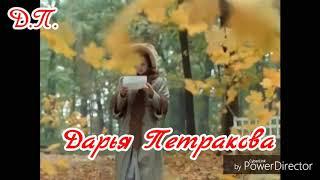 Бедная Настя, Барышня - крестьянка Даниил Страхов 95