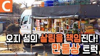 움직이는 마트! 생필품부터 삼겹살까지 수백 가지의 물건을 파는 만물 트럭