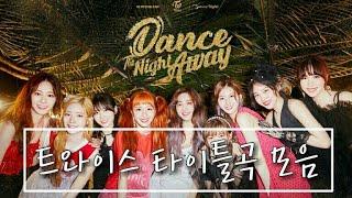 [트와이스] 트와이스 타이틀곡 모음 (Dance The Night Away 포함)