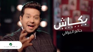 Hatem Al Iraqi ... Bakkash - Video Clip | حاتم العراقي ... بكاش - فيديو كليب