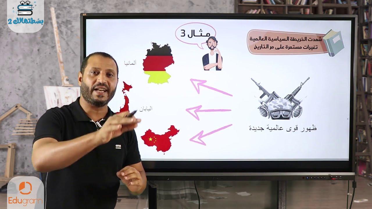 الدرس التمهيدي للجغرافيا السياسية  | دكتور أحمد أبو المجد | الصف الثالث الثانوى 2021 | نظام حديث
