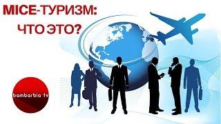 MICE-туризм: что это? MICE в Украине
