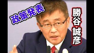勝谷誠彦・政策発表記者会見!生中継!【兵庫県知事選挙】