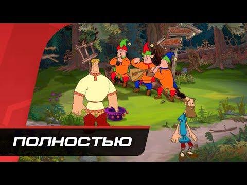 ♠ Веселые приключения Алёши! - Прохождение - Алёша Попович и Тугарин Змей №1 ♠