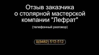 Отзыв заказчика  Телефонный разговор(, 2017-02-13T09:57:49.000Z)