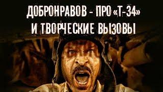"""Виктор Добронравов: """"Т-34"""" - по сути, это авторское кино"""