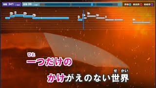 【カラオケ練習用】【男性キー +6】炎(ほむら)/LiSA [Videoke] [Key + 6] Homura - LiSA