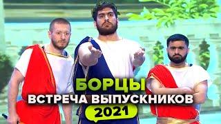КВН Борцы Юбилей команды 11 лет Встреча выпускников 2021