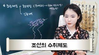 공무원 한국사 제69강-근세의경제, 조선의 수취제도★한나TV
