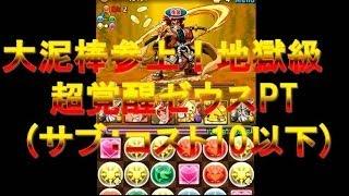 パズドラ【大泥棒参上!】地獄級 超覚醒ゼウス×2(サブ:コスト10以下) thumbnail