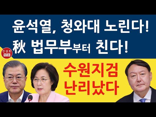 문화일보, 법무부 압수수색 보도! 수원지검 태풍의 눈으로 부상! (진성호의 융단폭격)