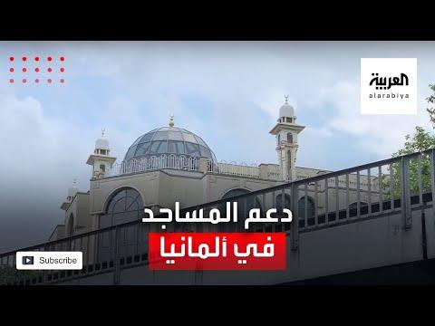 تعرّف على التجربة الألمانية لدعم المساجد و مكافحة التطرف