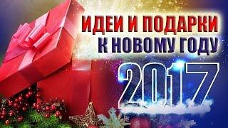видео оригинальные подарки на новый год киев