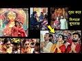 আবারো ধর্ম বিতর্কে কড়া সমালোচনার মুখে নুসরাত জাহান ! Nusrat jahan Durga Puja