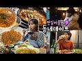 [일상vlog] 장거리연애 커플의 동네데이트!!🤍 돈까스,마라떡볶이+혼술 야채곱창😋+남친의 유튜브데뷔 ...