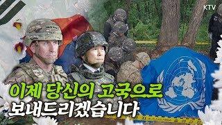 화살머리고지에서 최초 발견된 유엔군 청년의 정체는? 정경두 장관, 6.25 전사자 유해발굴 현장 방문