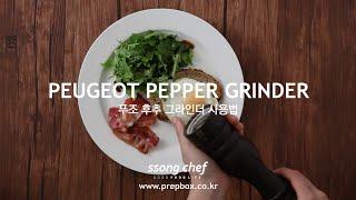 Ssong Chef   PEUGEOT Pepper Grinder