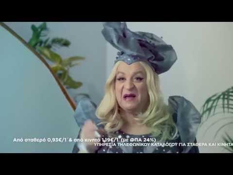 Μάρκος Σεφερλής - LADY GAGA 11811 (TV Spot)