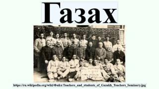 видео город Акстафа