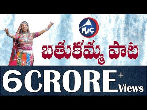 Latest Bathukamma Song by Mangli | Saketh | Presented by MicTv