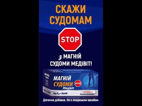Магний Судороги Медивит