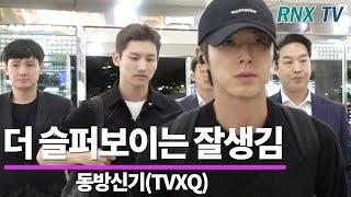 동방신기(TVXQ), 더 슬퍼보이는 잘생김 - RNX tv