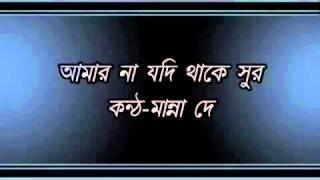 Download Hindi Video Songs - amar na jodi thake sur  -- Manna Dey