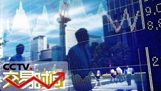 《交易时间(下午版)》 20190711| CCTV财经