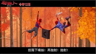 【蜘蛛人:新宇宙】全新預告登場